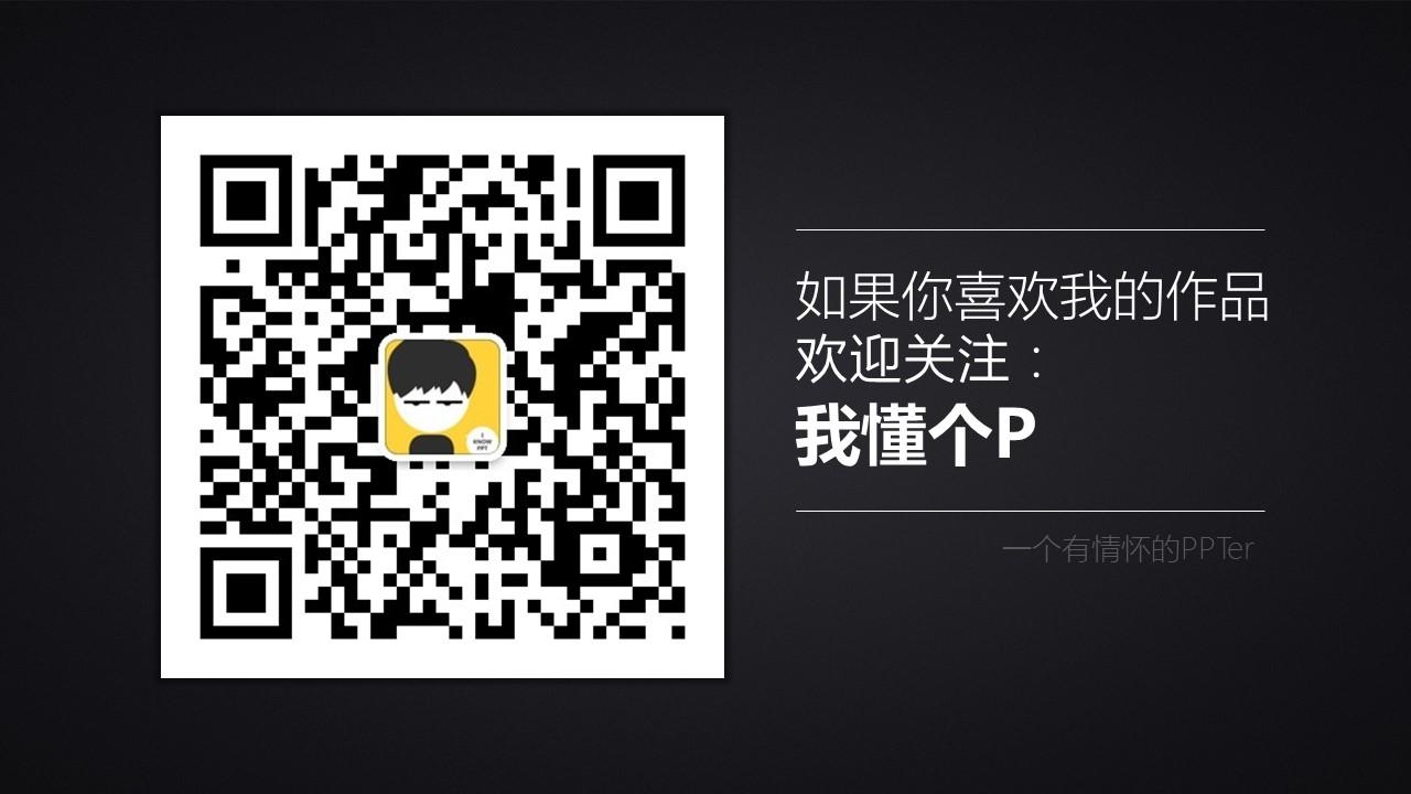 锤子Smartisan M1发布会ppt模板(高仿-来自阿文)_预览图42
