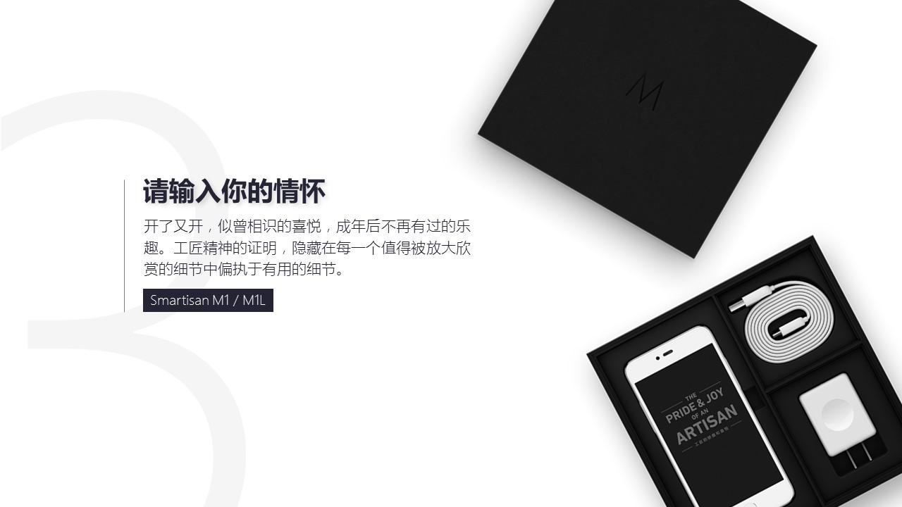 锤子Smartisan M1发布会ppt模板(高仿-来自阿文)_预览图14