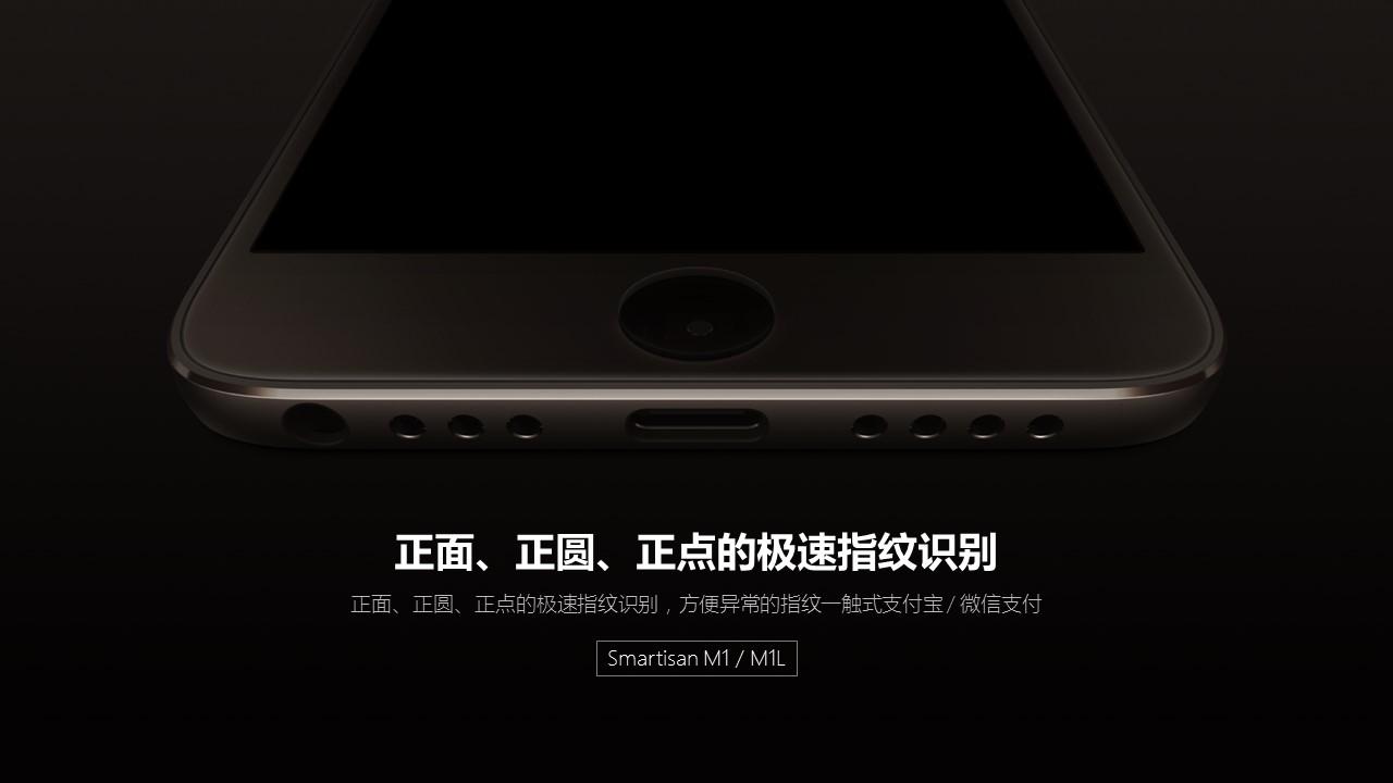 锤子Smartisan M1发布会ppt模板(高仿-来自阿文)_预览图22