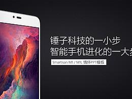 锤子Smartisan M1发布会ppt模板(高仿-来自阿文)