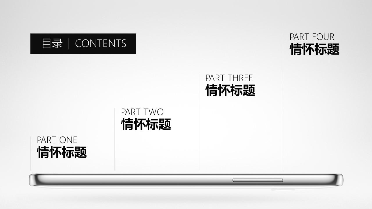 锤子Smartisan M1发布会ppt模板(高仿-来自阿文)_预览图2