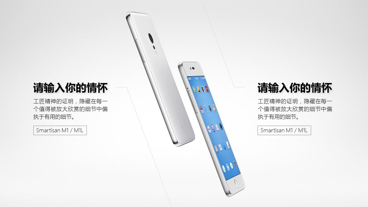 锤子Smartisan M1发布会ppt模板(高仿-来自阿文)_预览图5