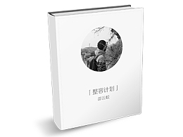 「整容計劃」PPT美化教程(連載)