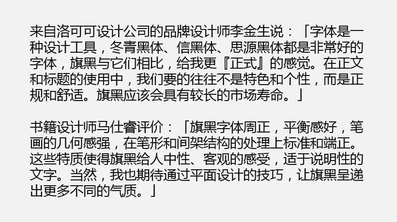 PPTer必看:写给大家看的中文排版指南!
