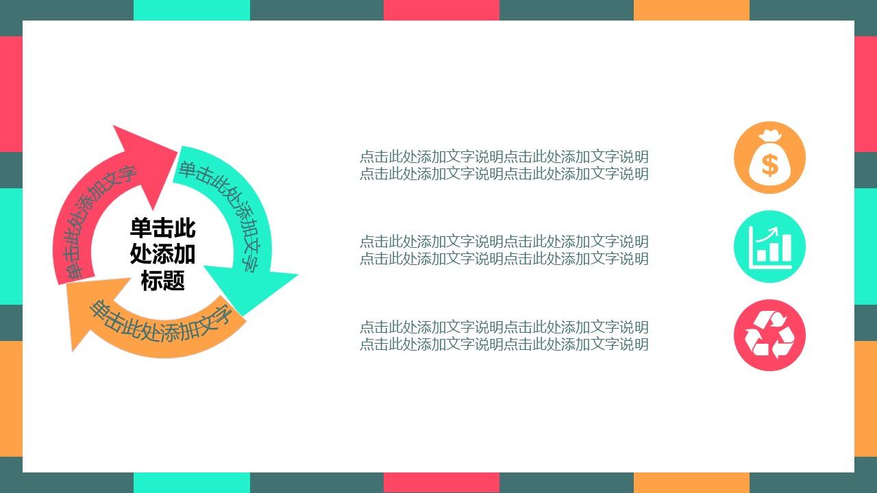 色块拼接时尚论文答辩PPT模板下载_预览图6
