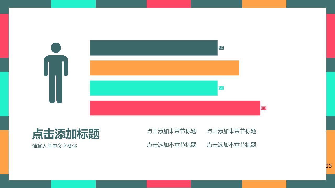 色块拼接时尚论文答辩PPT模板下载_预览图23