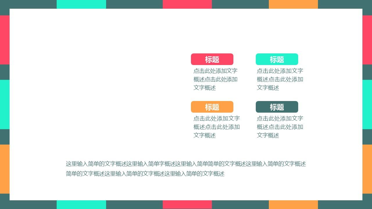 色块拼接时尚论文答辩PPT模板下载_预览图17