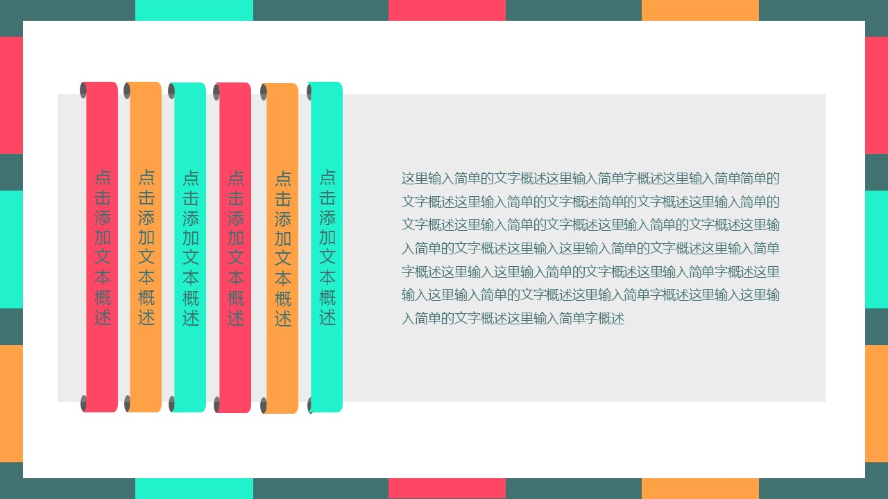 色块拼接时尚论文答辩PPT模板下载_预览图7