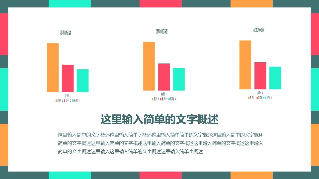 色块拼接时尚论文答辩PPT模板下载_预览图20