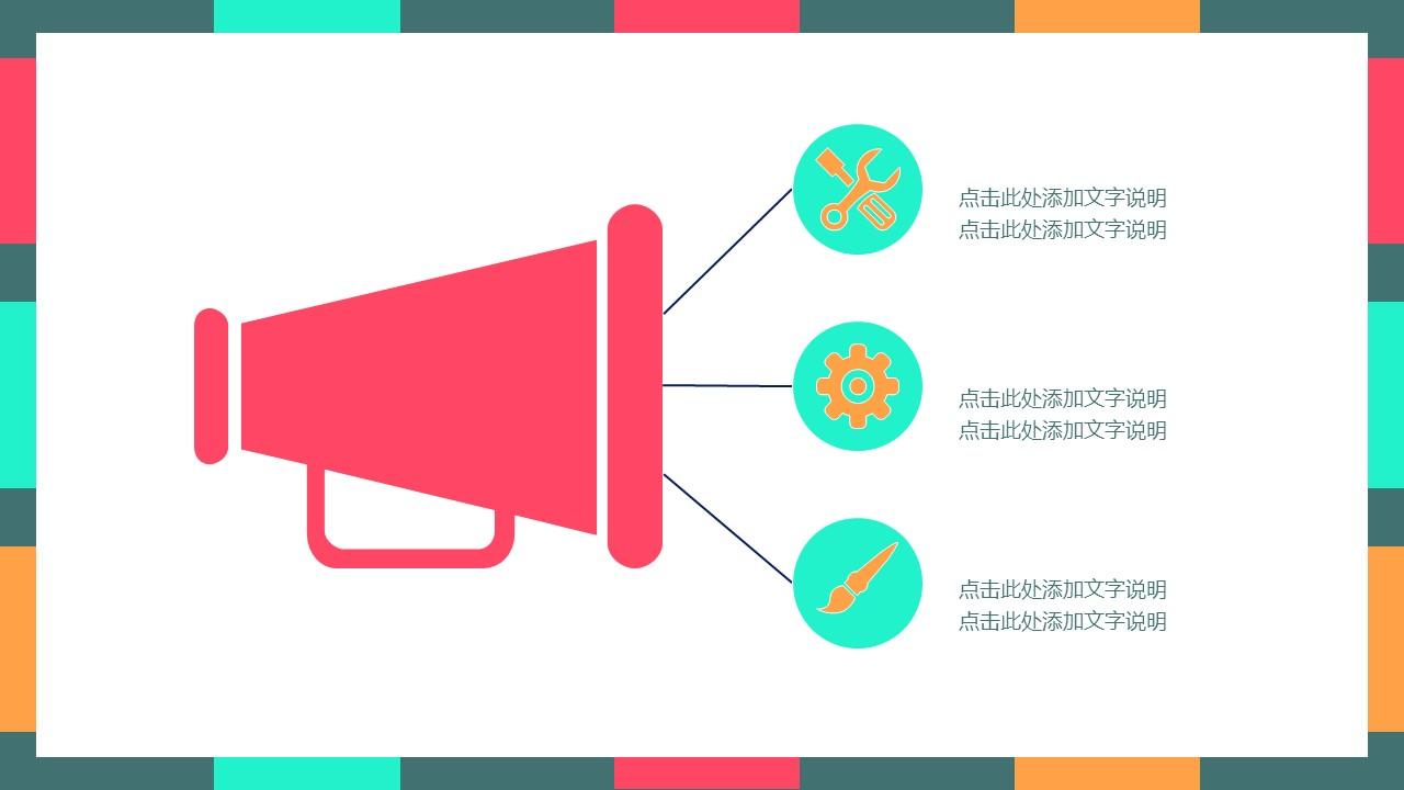 色块拼接时尚论文答辩PPT模板下载_预览图4