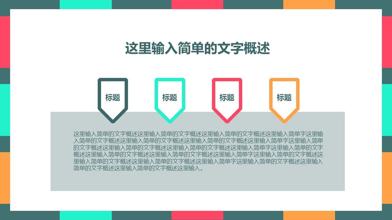 色块拼接时尚论文答辩PPT模板下载_预览图22