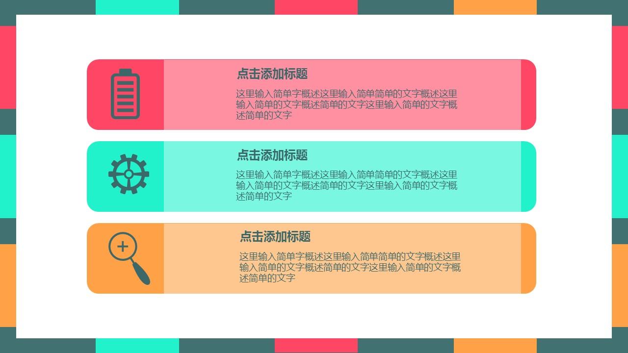 色块拼接时尚论文答辩PPT模板下载_预览图12