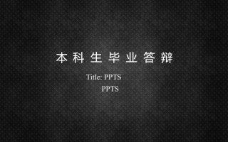 黑色炫酷论文答辩PPT模板下载