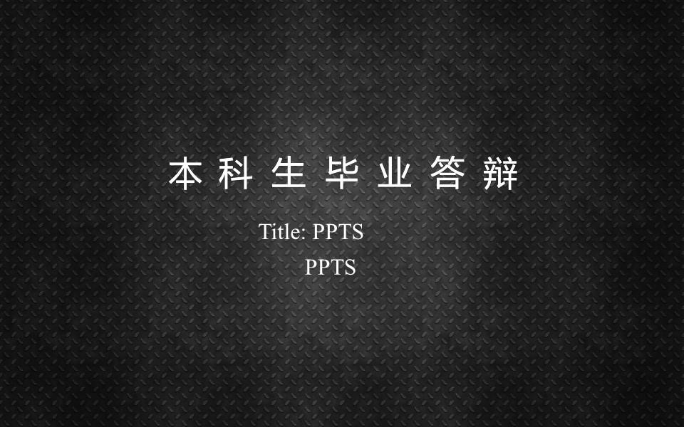 黑色炫酷论文答辩PPT模板下载_预览图1