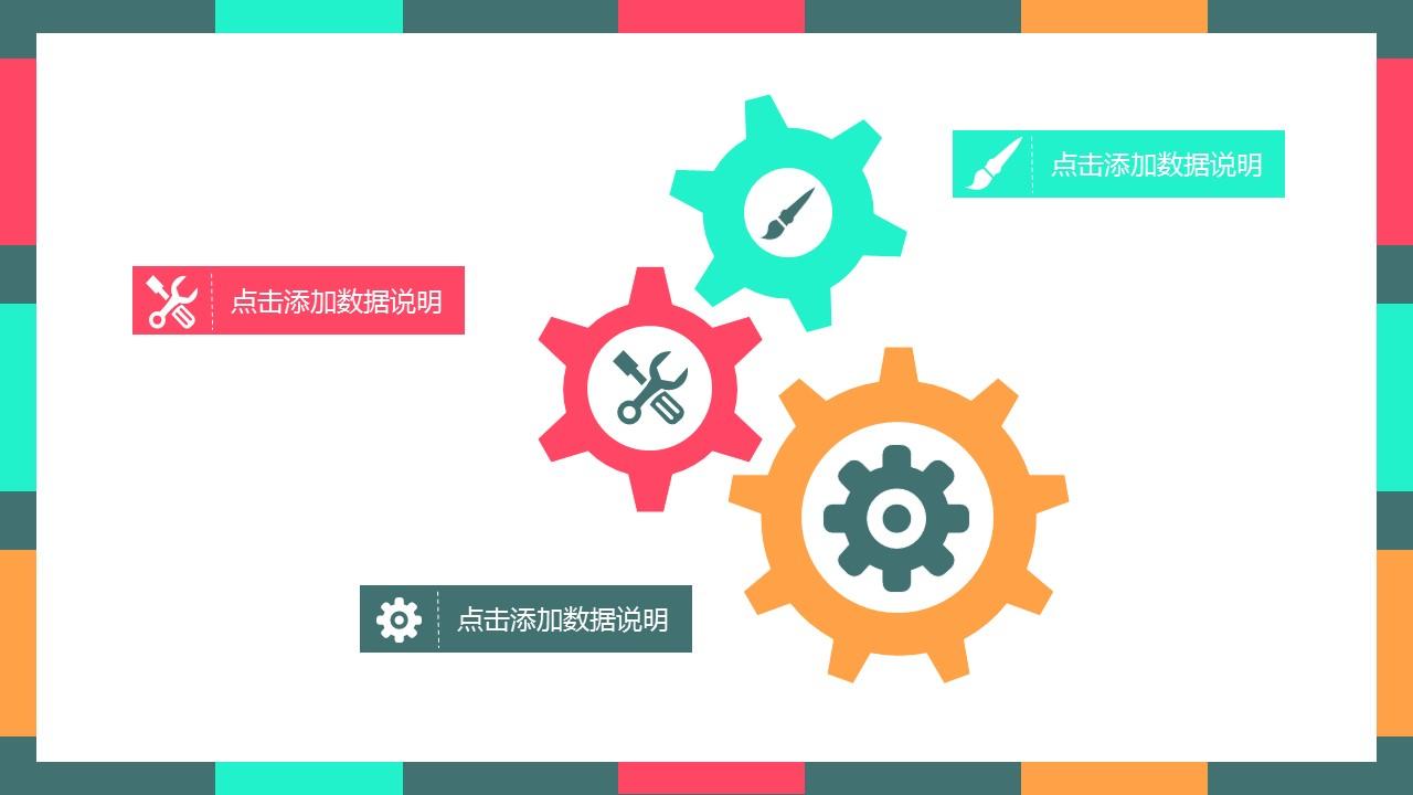 色块拼接时尚论文答辩PPT模板下载_预览图5