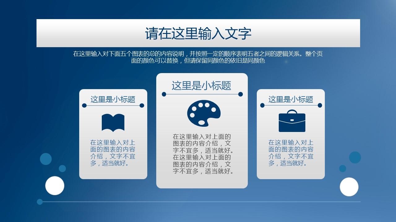 蓝色简洁论文答辩PPT模板下载_预览图19