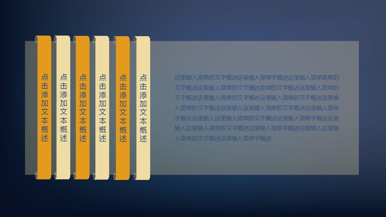 开题报告学术类通用PPT模版_预览图9