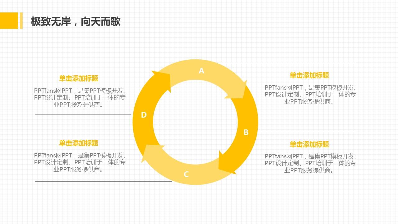 大学毕业论文答辩PPT模板下载_预览图11