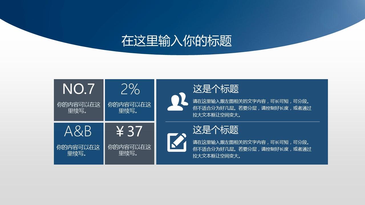 蓝色简洁论文答辩PPT模板下载_预览图18