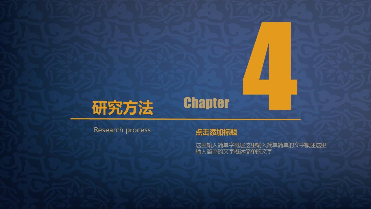 开题报告学术类通用PPT模版_预览图15