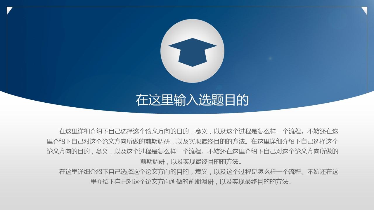 蓝色简洁论文答辩PPT模板下载_预览图4
