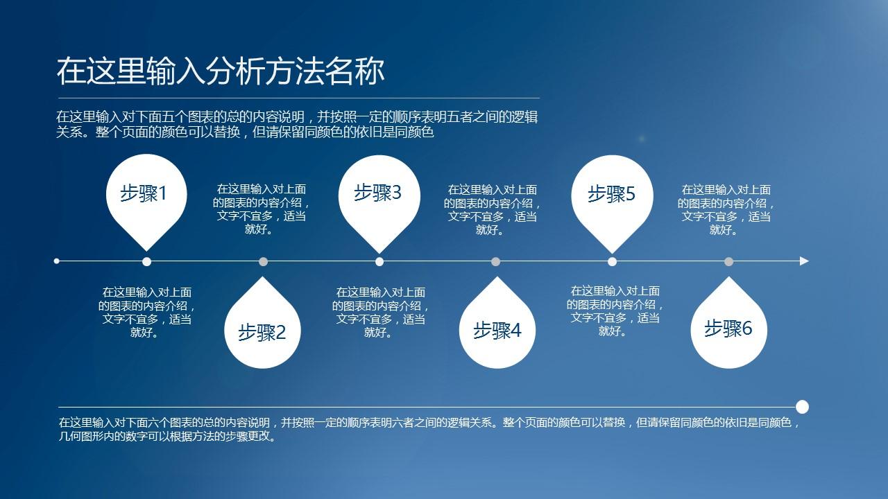 蓝色简洁论文答辩PPT模板下载_预览图12