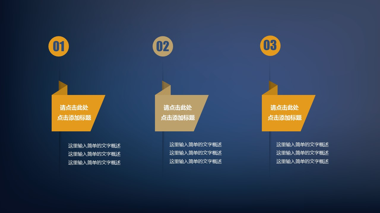 开题报告学术类通用PPT模版_预览图12