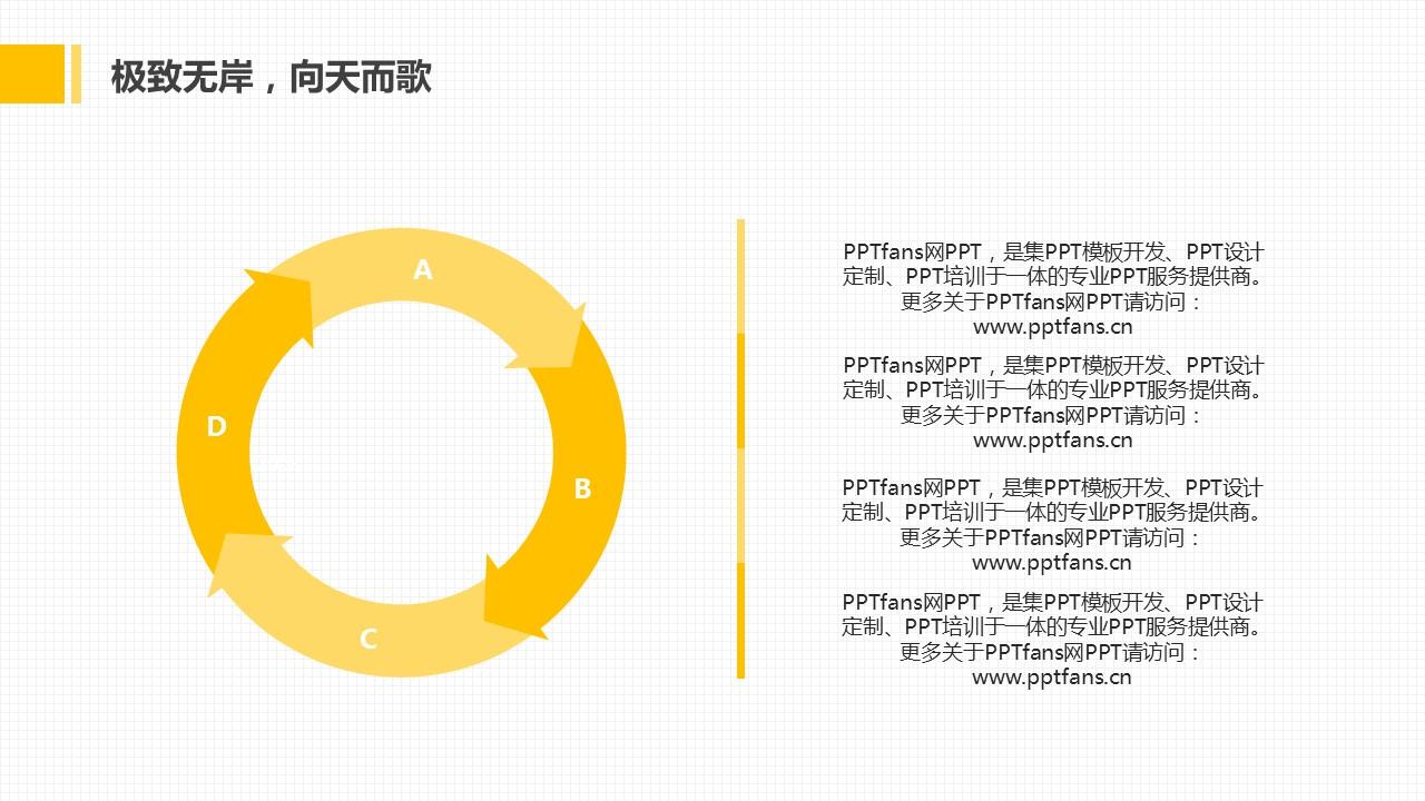 大学毕业论文答辩PPT模板下载_预览图12