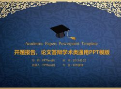 开题报告学术类通用PPT模版