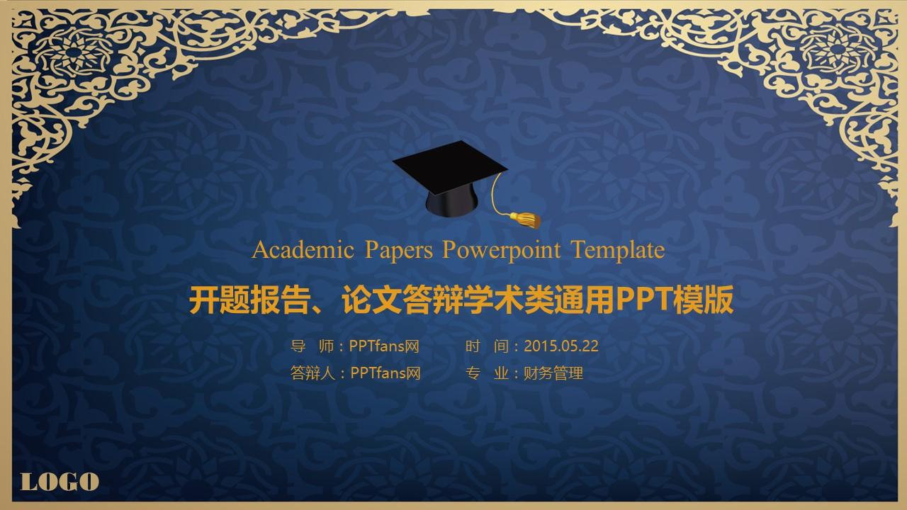 开题报告学术类通用PPT模版_预览图1