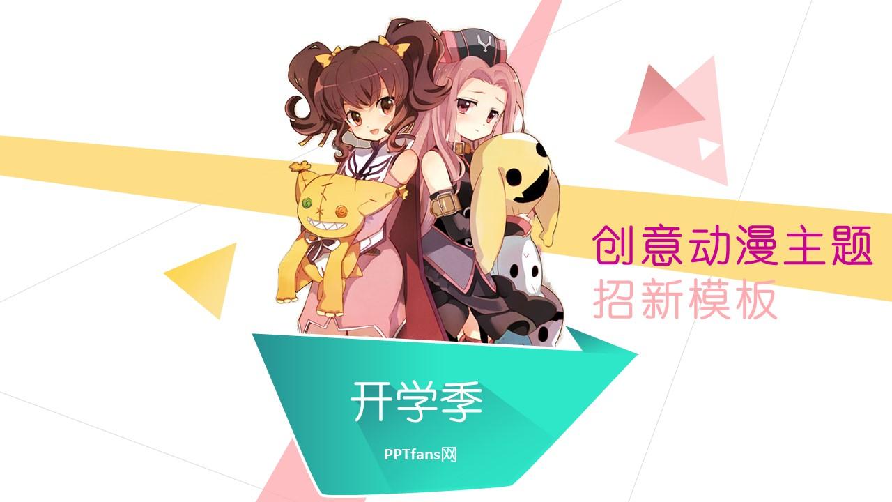 卡通动漫开学季招新PPT模板_预览图1