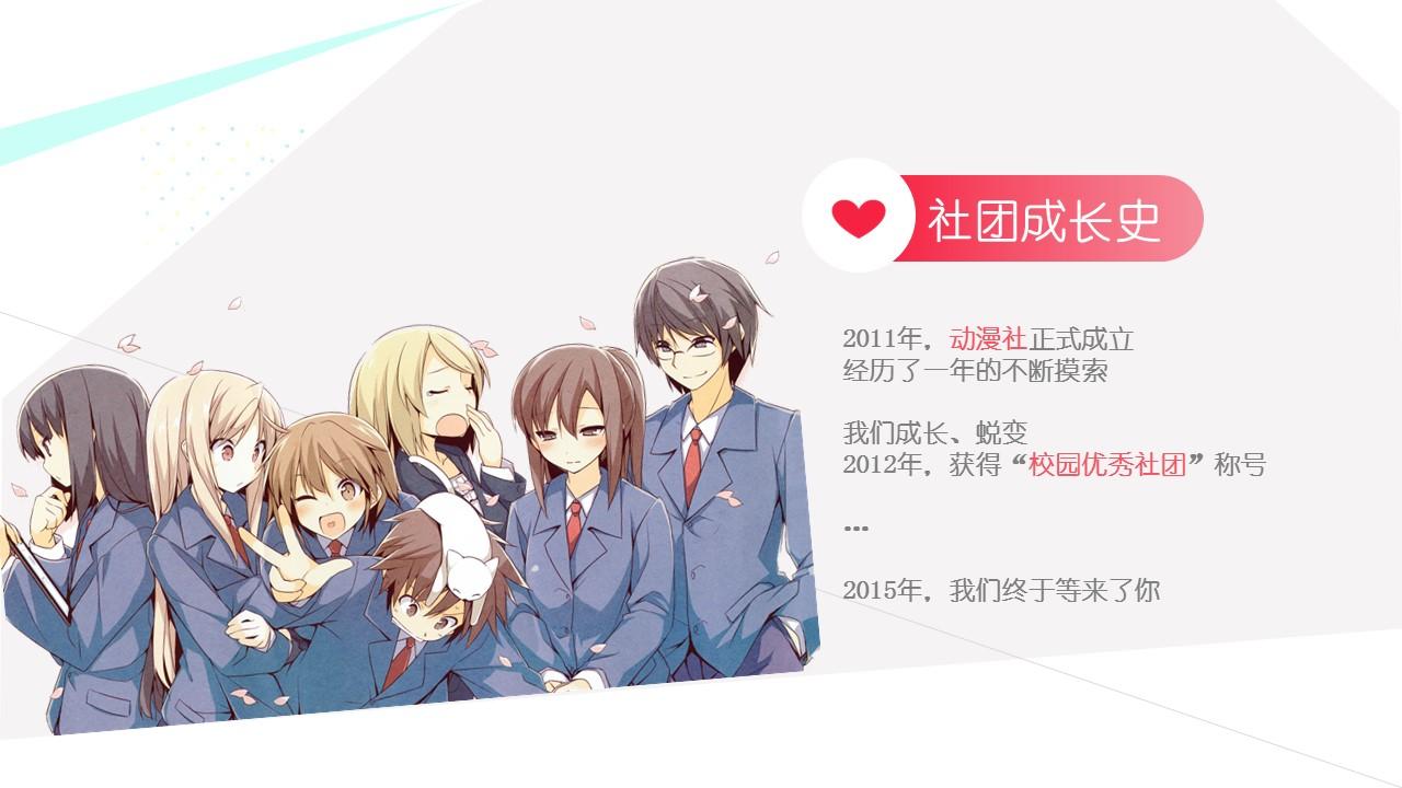 卡通动漫开学季招新PPT模板_预览图10