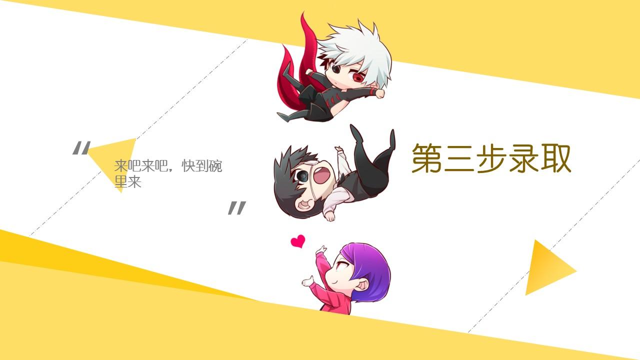 卡通动漫开学季招新PPT模板_预览图4