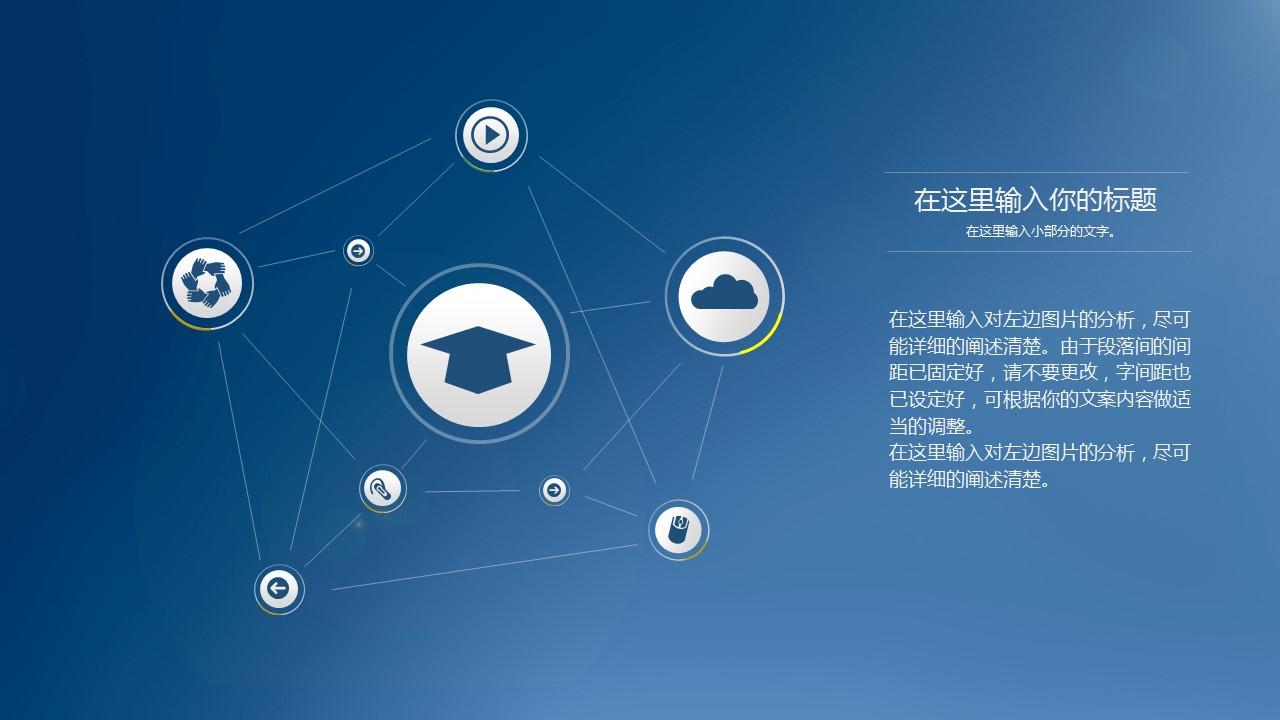 蓝色简洁论文答辩PPT模板下载_预览图10