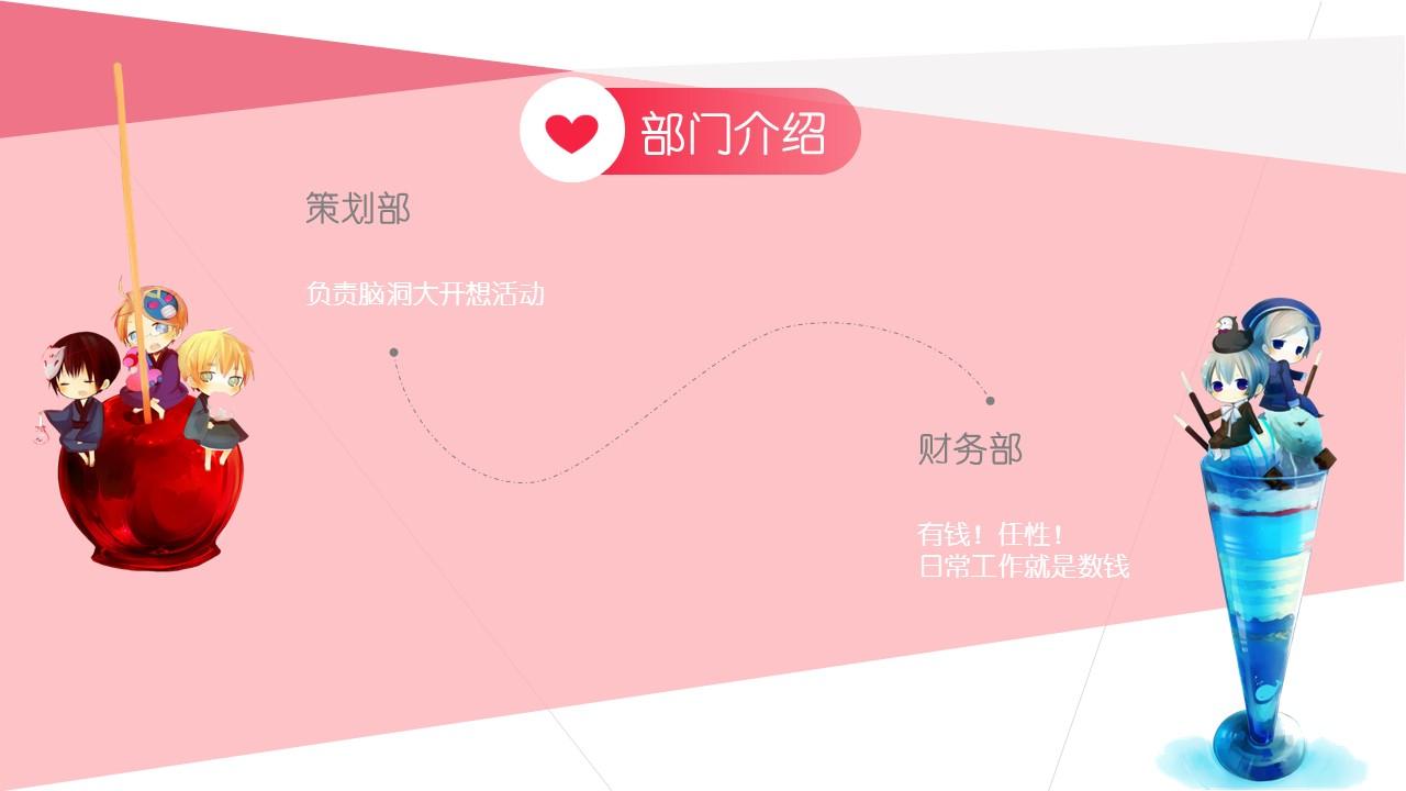 卡通动漫开学季招新PPT模板_预览图9