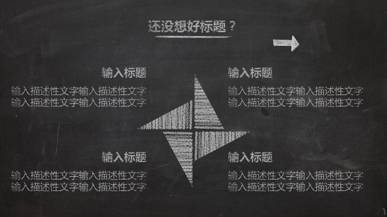 一套精美到极致的教学/论文答辩用粉笔字PPT模板_预览图6