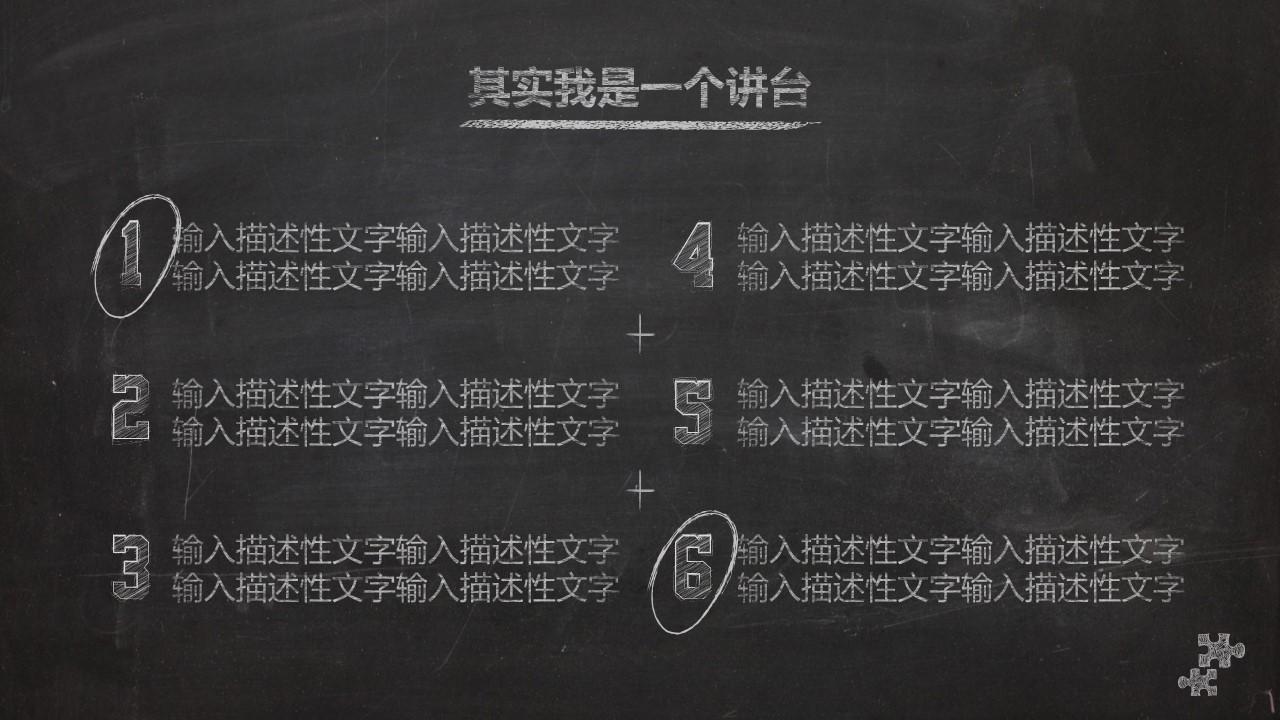 一套精美到极致的教学/论文答辩用粉笔字PPT模板_预览图9