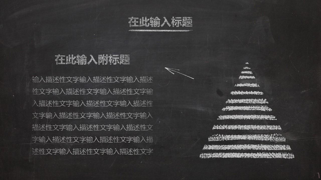 一套精美到极致的教学/论文答辩用粉笔字PPT模板_预览图18