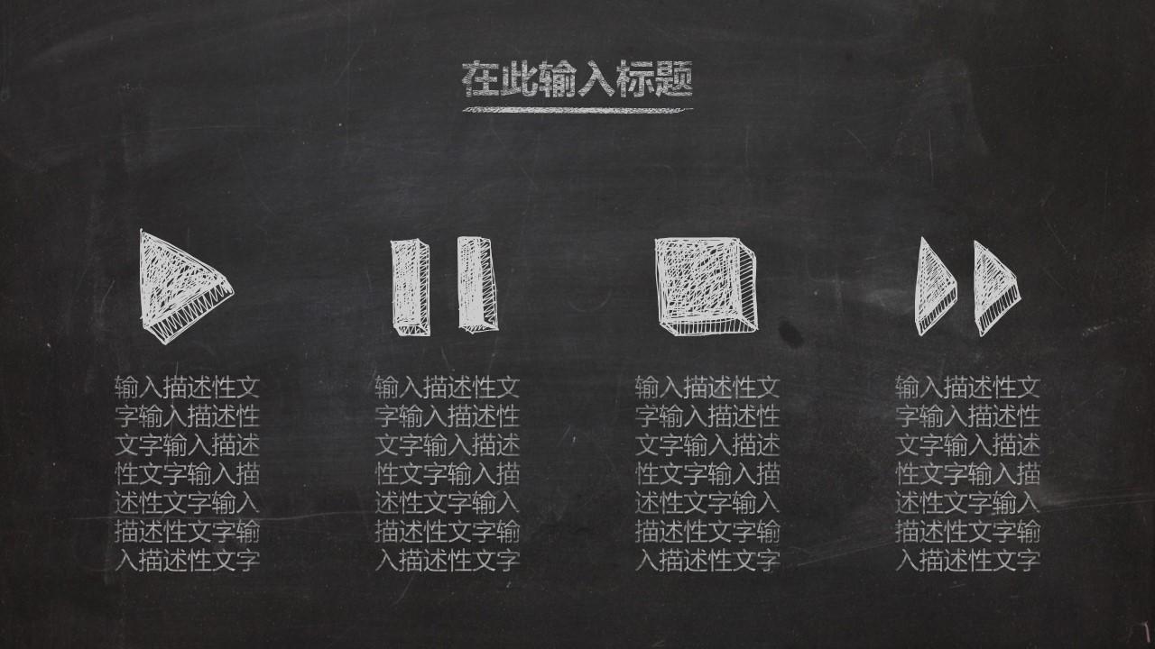 一套精美到极致的教学/论文答辩用粉笔字PPT模板_预览图17
