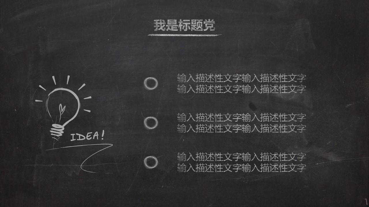一套精美到极致的教学/论文答辩用粉笔字PPT模板_预览图8