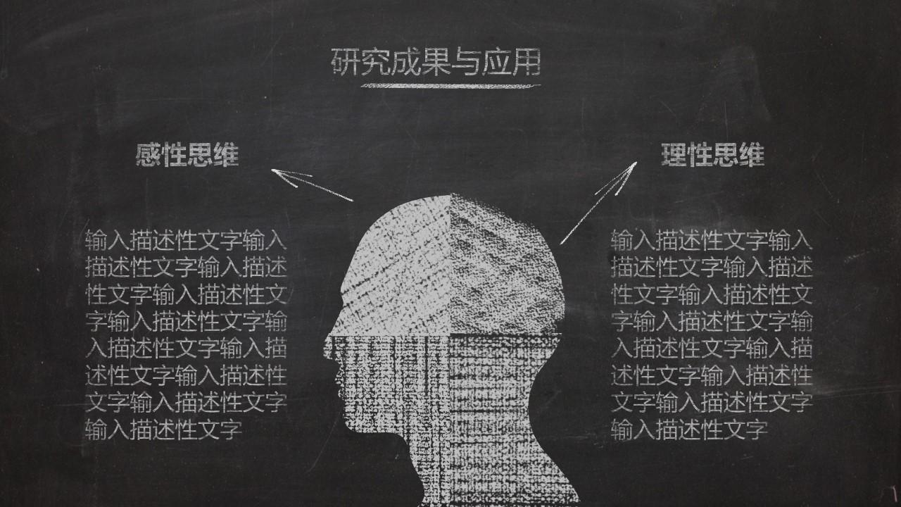 一套精美到极致的教学/论文答辩用粉笔字PPT模板_预览图10