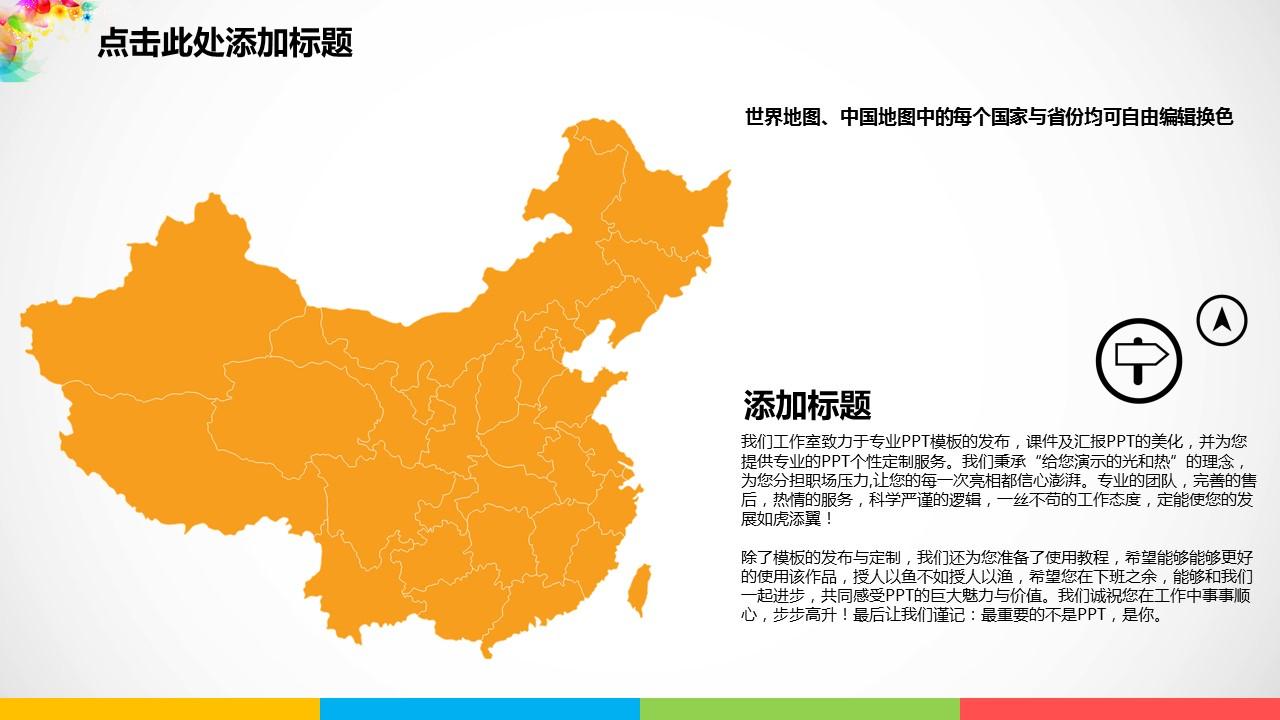彩色梦幻年终总结PowerPoint模板_预览图27