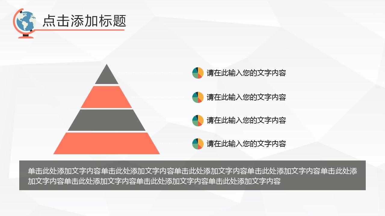 超萌时尚大学生毕业论文答辩PPT模板_预览图27