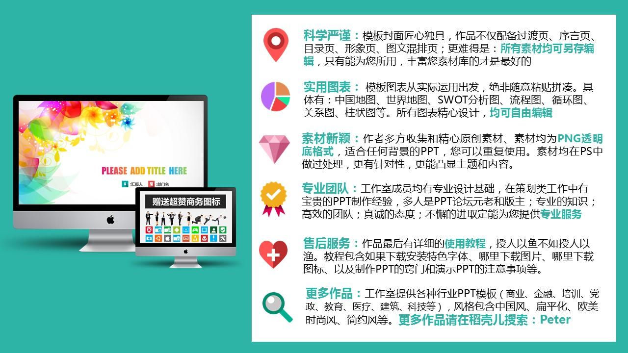 彩色梦幻年终总结PowerPoint模板_预览图6