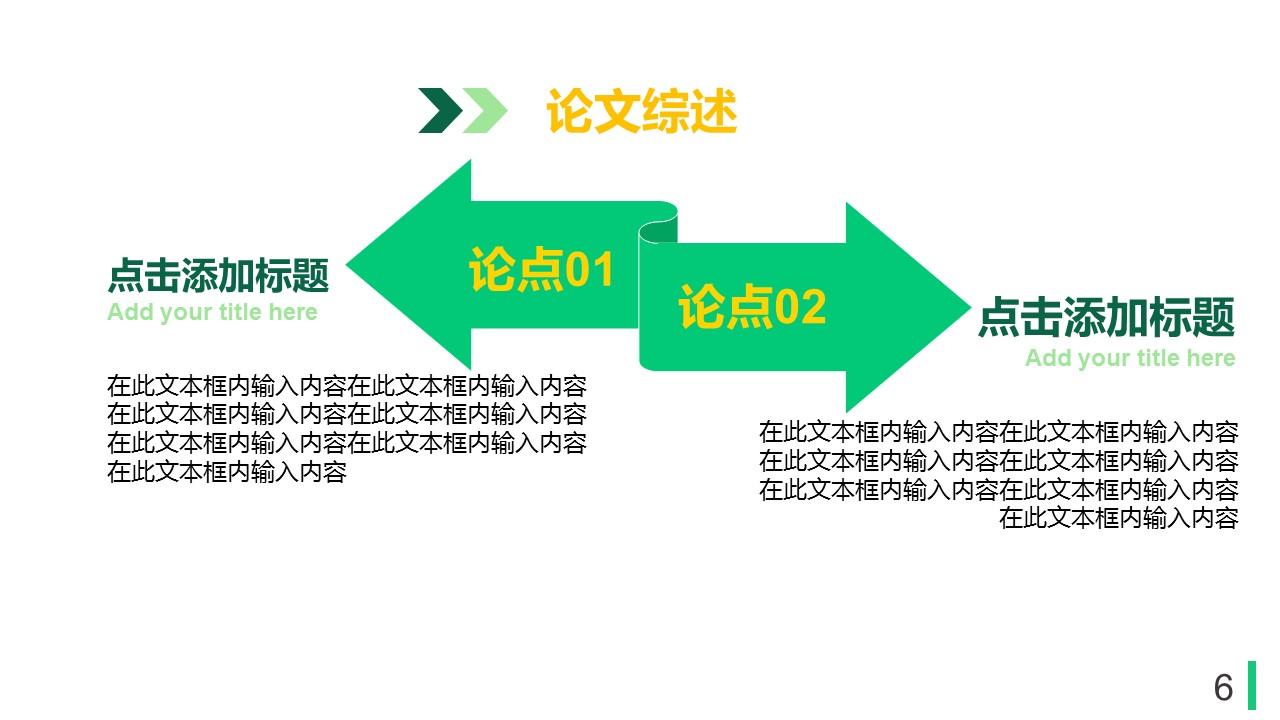 绿色多边形论文答辩PPT模板下载_预览图6