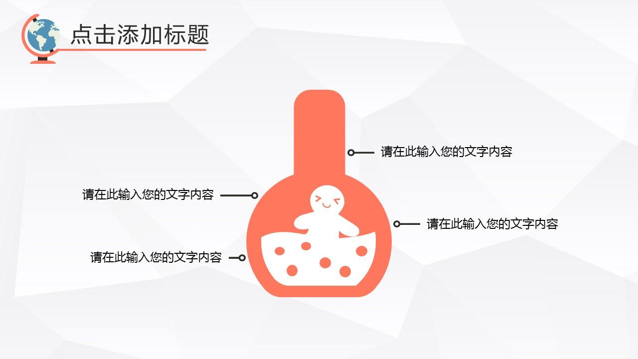 超萌时尚大学生毕业论文答辩PPT模板_预览图6