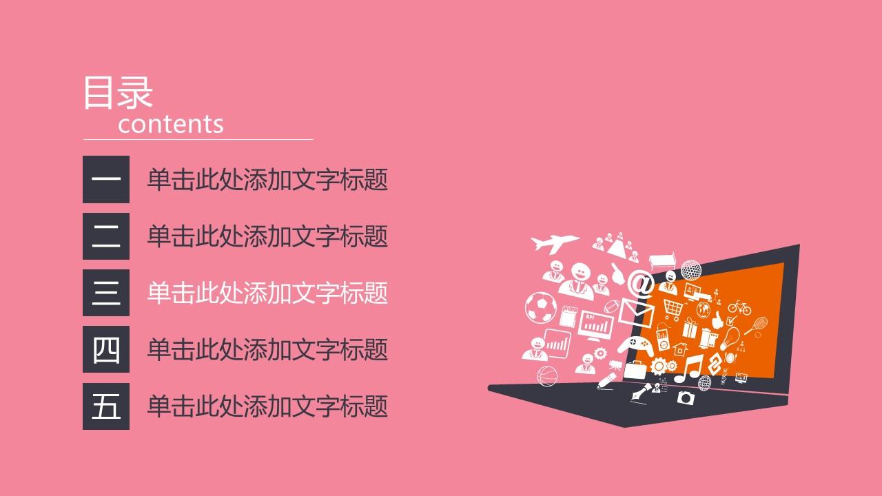 粉色简约可爱毕业论文答辩模板下载_预览图6