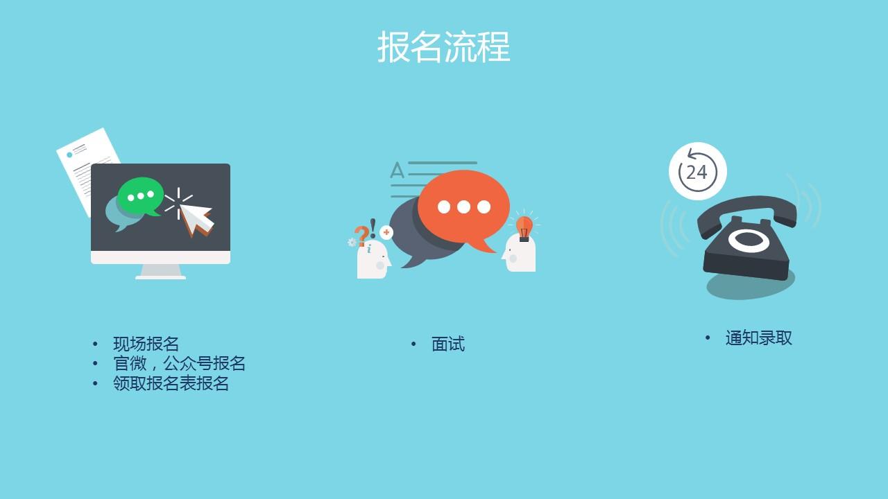 社团学生会招新ppt模板下载