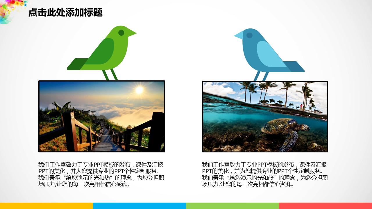 彩色梦幻年终总结PowerPoint模板_预览图36
