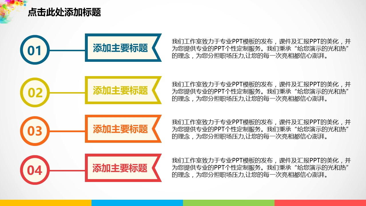 彩色梦幻年终总结PowerPoint模板_预览图35